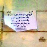 آگهی عجیب ۴ جوان دهدشتی در تهران!