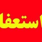 تخلفات ادامه پیدا کند استعفا میدهم/ ۴ عضو شورای اسلامی بویراحمد پروازی هستند!