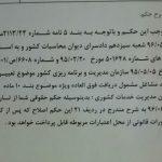 اعتراض تعدادی از کارمندان استانداری فارس نسبت به کسر حقوق ۲۵درصدی