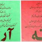 دلیلی که باعث شد همهپرسی تاریخی ایران، با یک گزینهی پیشنهادی برگزار شود