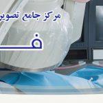 کمک یک میلیارد ریالی مرکز تصویربرداری فراپرتو شیراز به زلزلهزدگان